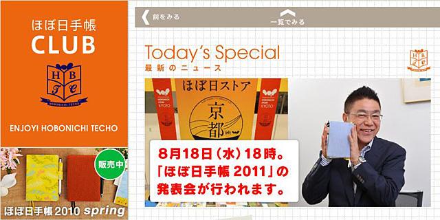 263_HoboNichi2011.jpg